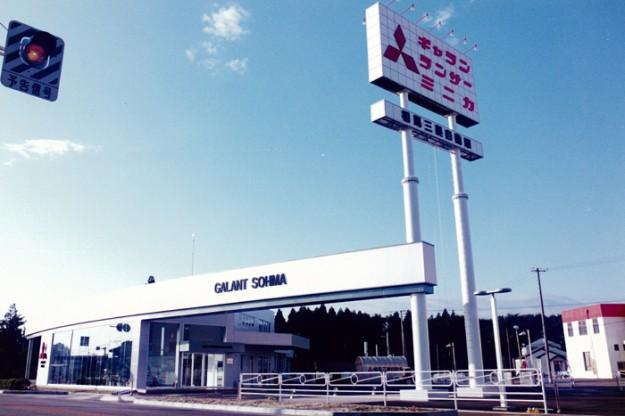 相馬三菱自動車販売㈱本社