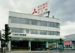 北海道三菱自動車販売㈱本社