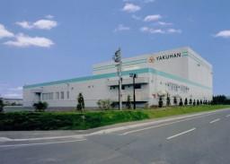 ヤクハン製薬㈱物流センター