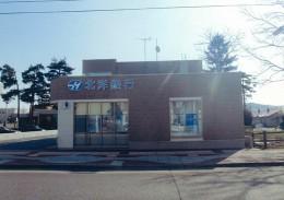 北洋銀行 士別支店