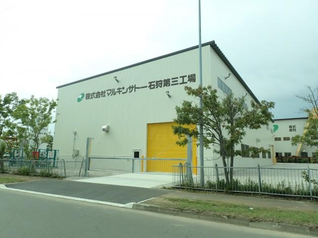 マルキンサトー石狩第三工場